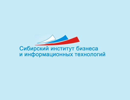 Заявка на дистанционное обучение в Сибирский институт бизнеса и информационных технологий